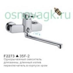 Cмеситель для ванны FRAP F2273