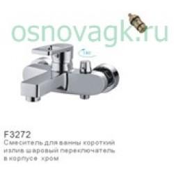 Cмеситель для ванны FRAP F3272