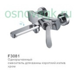 Cмеситель для ванны FRAP F3081
