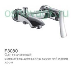 Cмеситель для ванны FRAP F3080