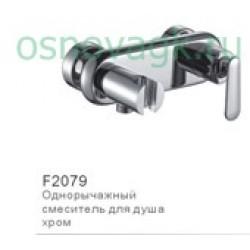 Cмеситель для душа FRAP F2079