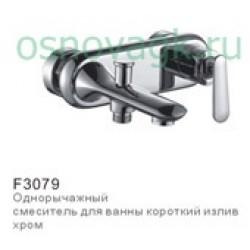 Cмеситель для ванны FRAP F3079