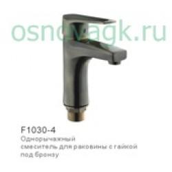 Cмеситель для раковины FRAP F1030-4