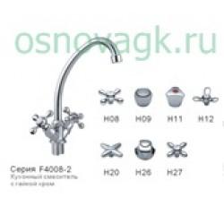 Cмеситель для кухни FRAP F4008-2
