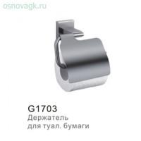 G1703 бум/держатель сатин