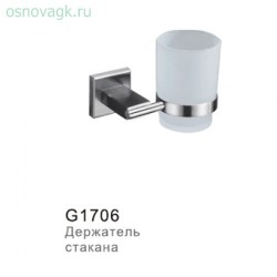 G1706 стакан/стекло с держателем. сатин