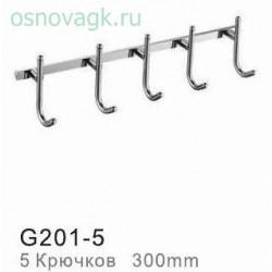G201-5 вешалка 5 крючков